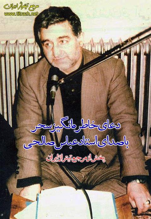 دعای خاطره انگیز سحر با صدای استاد عباس صالحی