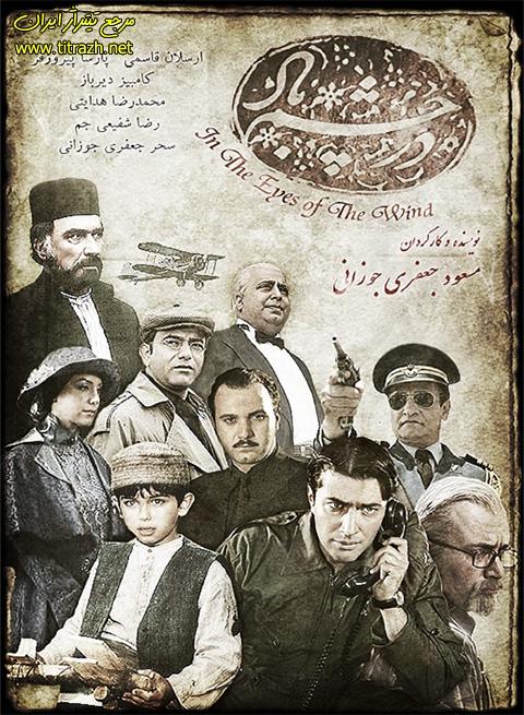 آلبوم موسیقی متن سریال در چشم باد اثر استاد حسین علیزاده