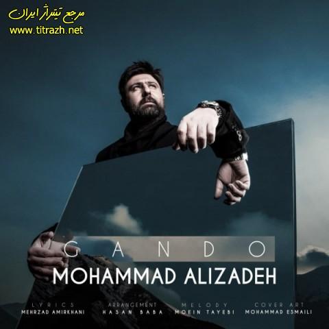 محمد علیزاده سریال گاندو